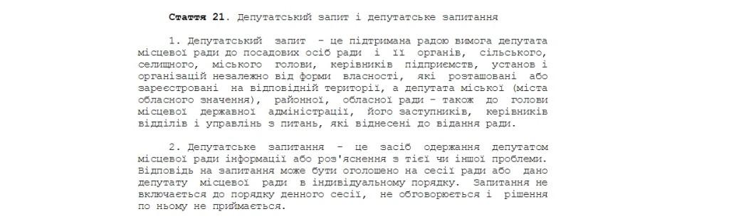 SKRIN-deputatskij-zapit