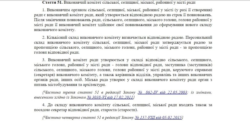 SKRIN-ispolkom-gorsoveta
