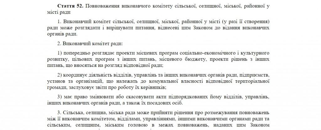 SKRIN-polnomochiya-ispolkoma