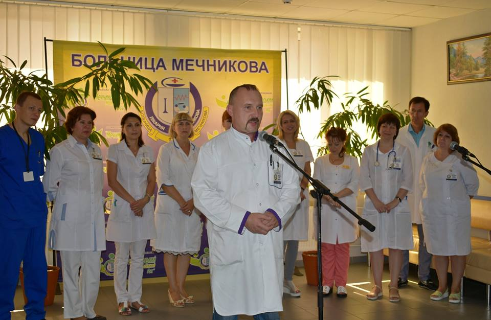 персонал больницы 7 днепропетровск
