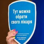 Медреформа в Украине: как бесплатно лечиться у частного врача