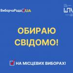 Проблеми Дніпра напередодні виборів до місцевого самоврядування