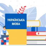 Ставлення до переходу сфери обслуговування на українську мову: результати опитування