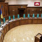 Судді Конституційного суду України: як збільшити довіру?